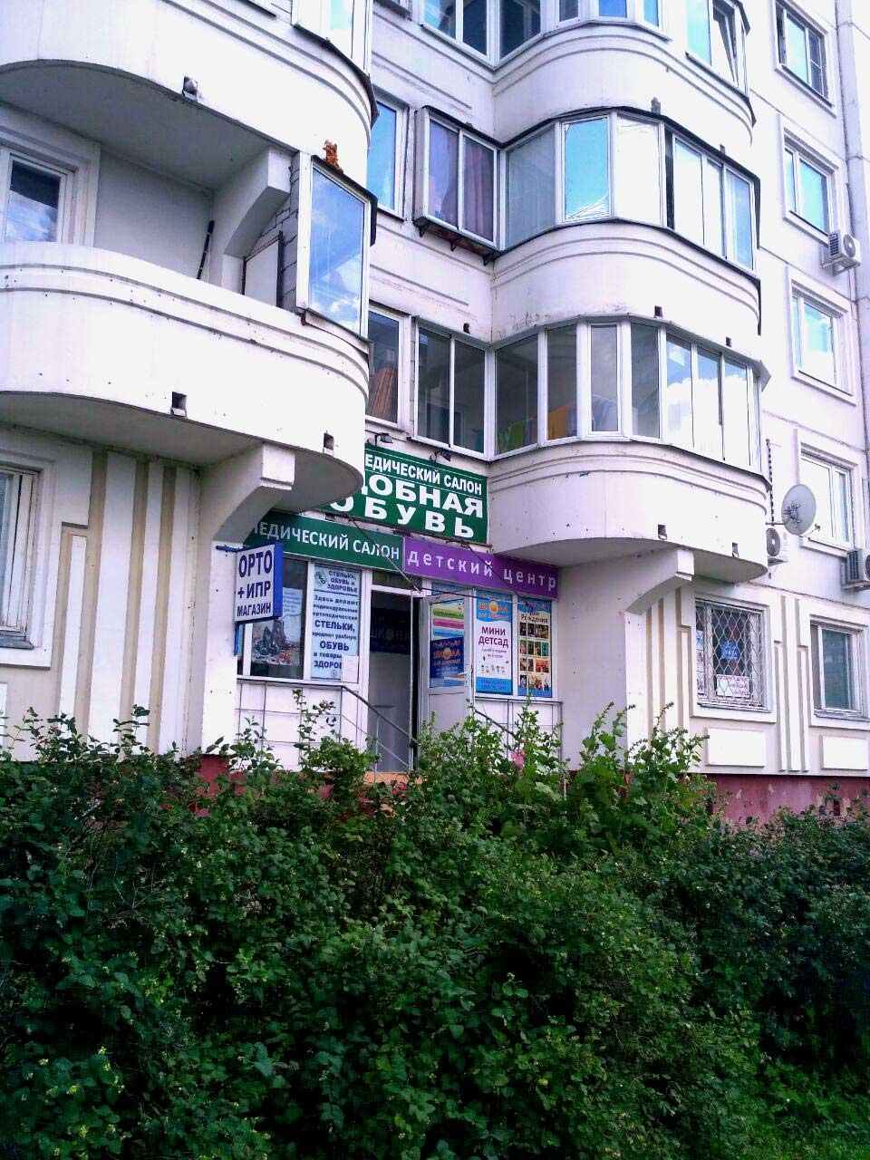 """детский центр """"Чудо-Чадо"""" - Скобелевская, 21"""